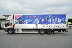 上市町をPRするプリントトラック