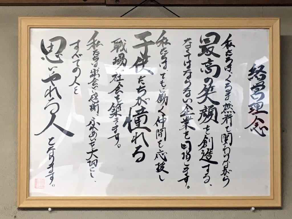 松井エネルギーモータースの経営理念