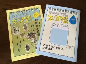 「かみいち町民のネタ帳」で町を知ろう