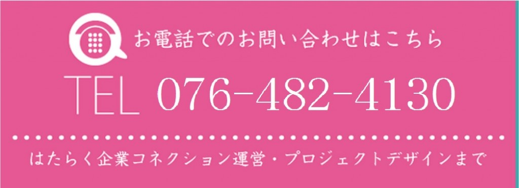 HP用電話番号