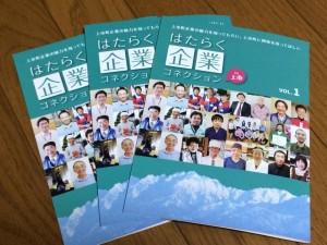 「はたらく企業コネクションin上市」冊子vol.1