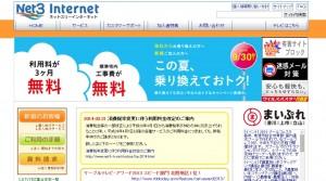「Net3インターネット」の画面