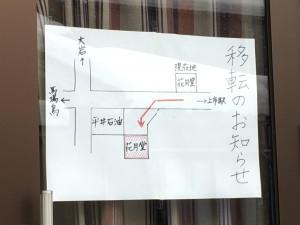 移転のお知らせ(地図)