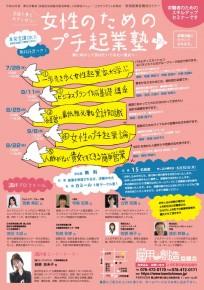 「女性のためのプチ起業塾 第2期」セミナー