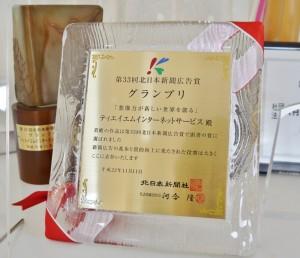 平成24年に北日本新聞広告賞受賞
