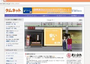 自社サイト「タムネット」の画面