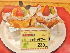 冬限定「サンタフラワー(220円)」