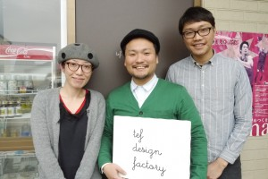 tef design factoryのみなさん