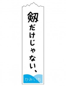 上市町の観光キャッチフレーズのロゴ