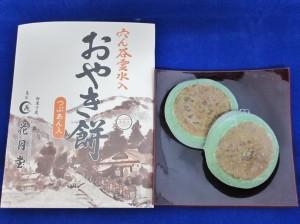 穴の谷霊水入りの「おやき餅(1個108円)」