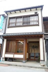 熊野神社の並びにある彫房