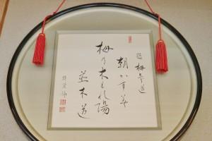 立山寺の前住職・戸田幹隆さんの詠まれた歌
