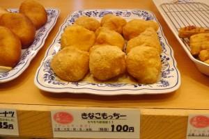 「きなこもっちー(100円)」