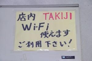 店内ではWi-Fiが使える