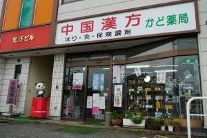 郵便局横にあり、パンダの像が目印