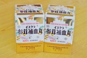 参茸補血丸(さんじょうほけつがん、420丸7,344円)