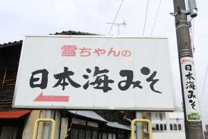 上市駅そばにある味噌工場の前の看板