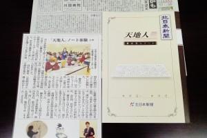 天地人ノート(右)とイベントの記事(左)