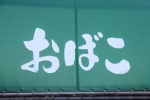 山形や秋田の方言で「娘さん」の店名