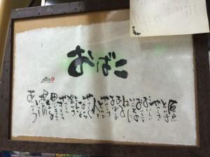 書家・satoshiさんの書