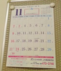 毎月配るカレンダー