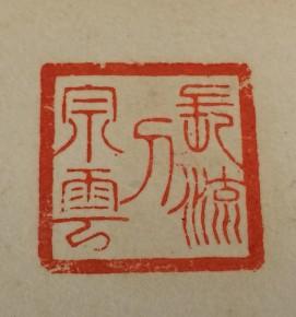 住吉聖雲彫房の印影