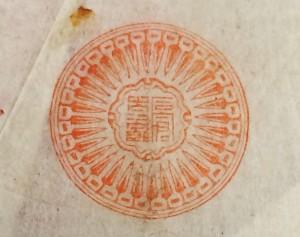 印譜にある明治時代の直径15mmの印影