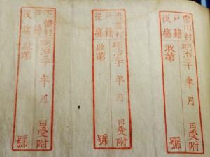 明治30年代に使用された戸籍番号の印