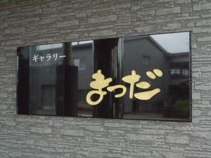 杉本工業所による石の看板