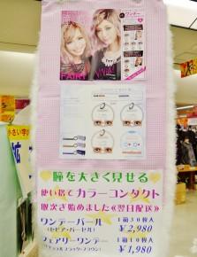 カラーコンタクト(1,980円税別~)