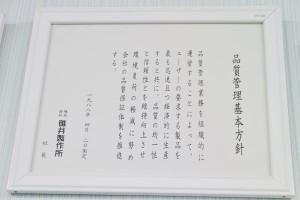 昭和63年から定められた品質管理基本方針