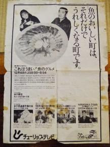 平成5年に掲載された新聞