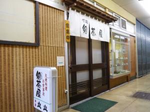 昭和を感じる上市駅の構内にあるお店