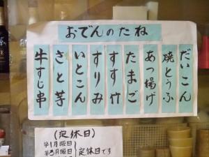 照子さんのお手製おでんも人気