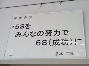 社員が考えた5Sに関する標語のパネル