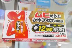 新商品の飲むかゆみ止め「ムヒAZ錠」。平成27年4月発売