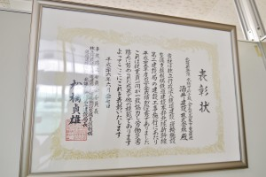 北陸新幹線第二建設局から優秀な安全成績を表彰された