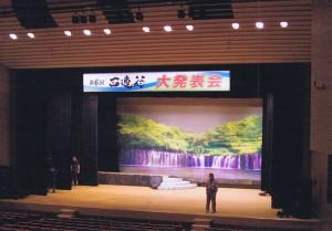 教育文化会館で舞台のセットなども設営