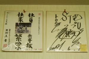 キャンペーンで訪れた渡嘉敷勝男さんらのサイン