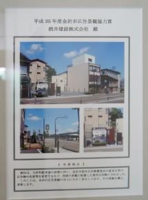 平成25年度金沢市広告景観協力賞を受賞したコインパーキング