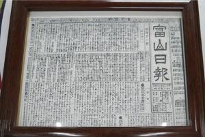 明治40年の富山日報の記事コピー