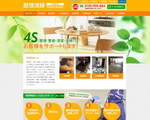 整理清掃部門のホームページ画面