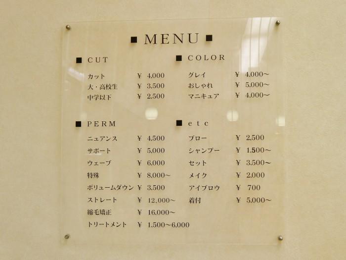 前髪 カット 500 円 京都