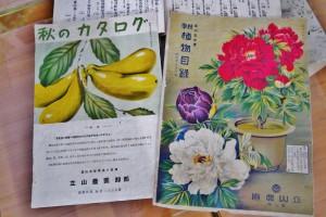 昭和初期のカラーカタログ