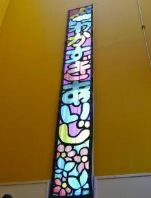 階段にある手作りステンドグラス
