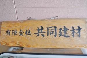 「有限会社 共同建材」の看板