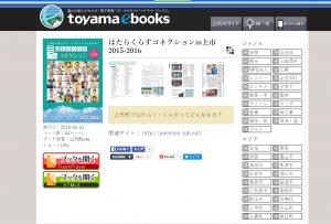 電子書籍「トヤマイーブックス」のHP画面