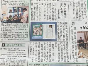 平成28年4月15日付 北日本新聞19面