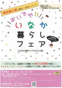 ふるさと回帰フェア2016in大阪