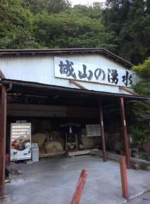 城山の湧水(山田さん撮影)